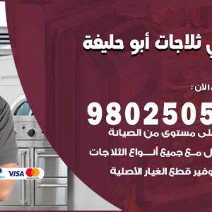 صيانة ثلاجات أبو حليفة