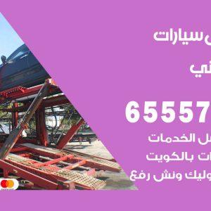 رقم ونش ابو الحصاني / 65557275 / ونش كرين سطحة نقل سحب انفاذ السيارات