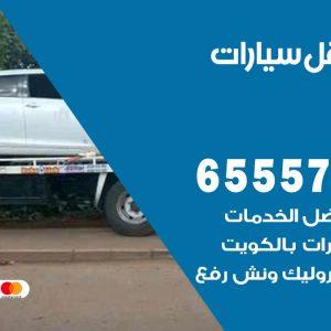 رقم ونش اشبيلية / 65557275 / ونش كرين سطحة نقل سحب انفاذ السيارات