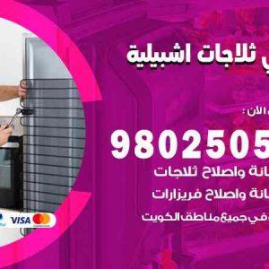 صيانة طباخات اشبيلية  / 98548488 / فني تصليح طباخات اشبيلية  بالكويت