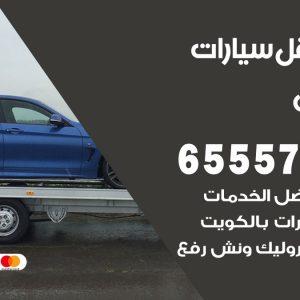 رقم ونش الاندلس / 65557275 / ونش كرين سطحة نقل سحب انفاذ السيارات