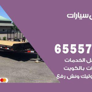رقم ونش الجابرية / 65557275 / ونش كرين سطحة نقل سحب انفاذ السيارات