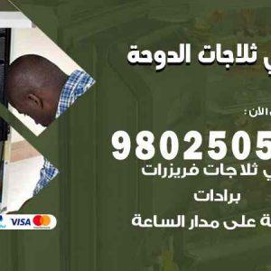 صيانة ثلاجات الدوحة