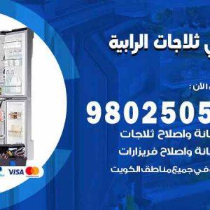 صيانة طباخات الرابية  / 98548488 / فني تصليح طباخات الرابية  بالكويت