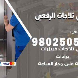 صيانة طباخات الرقعي / 98548488 / فني تصليح طباخات الرقعي بالكويت
