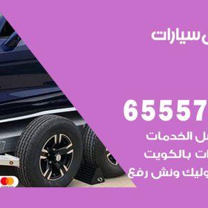 رقم ونش الروضة / 65557275 / ونش كرين سطحة نقل سحب انفاذ السيارات