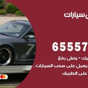 رقم ونش السلام / 65557275 / ونش كرين سطحة نقل سحب انفاذ السيارات