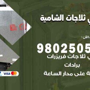 صيانة ثلاجات الشامية