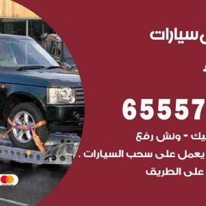 رقم ونش الشهداء / 65557275 / ونش كرين سطحة نقل سحب انفاذ السيارات