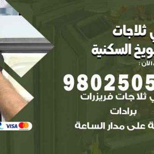 صيانة طباخات الشويخ السكنية / 98548488 / فني تصليح طباخات الشويخ السكنية بالكويت