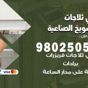 صيانة طباخات الشويخ الصناعية / 98548488 / فني تصليح طباخات الشويخ الصناعية بالكويت