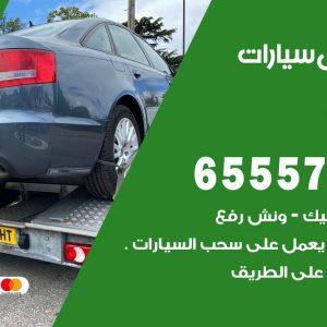 رقم ونش الصباحية / 65557275 / ونش كرين سطحة نقل سحب انفاذ السيارات