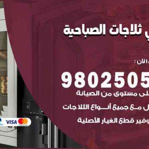 صيانة ثلاجات الصباحية / 98548488 / فني ثلاجات فريزات برادات الصباحية