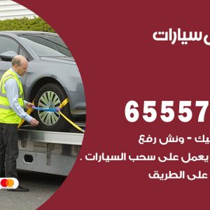 رقم ونش الصديق / 65557275 / ونش كرين سطحة نقل سحب انفاذ السيارات