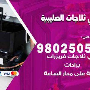صيانة طباخات الصليبية / 98548488 / فني تصليح طباخات الصليبية بالكويت