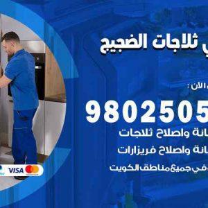 صيانة طباخات الضجيج / 98548488 / فني تصليح طباخات الضجيج بالكويت