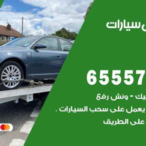 رقم ونش الظهر / 65557275 / ونش كرين سطحة نقل سحب انفاذ السيارات