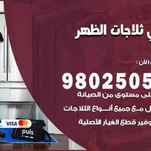 صيانة ثلاجات الظهر / 98548488 / فني ثلاجات فريزات برادات الظهر