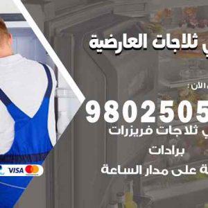 صيانة طباخات العارضية / 98548488 / فني تصليح طباخات العارضية  بالكويت