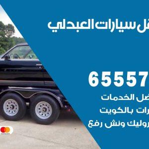 رقم ونش العبدلي / 65557275 / ونش كرين سطحة نقل سحب انفاذ السيارات