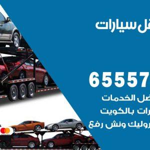 رقم ونش العمرية / 65557275 / ونش كرين سطحة نقل سحب انفاذ السيارات