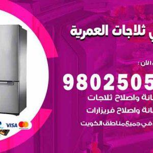 صيانة طباخات العمرية / 98548488 / فني تصليح طباخات العمرية  بالكويت