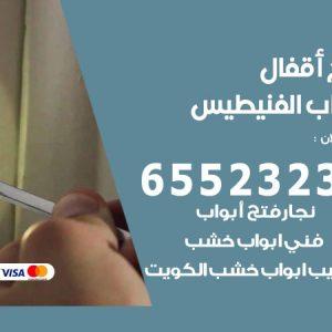 فتح اقفال الفنيطيس / 55566392 / فني مفاتيح نجار فتح ابواب بيان قفل باب