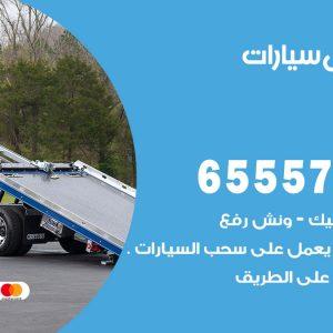 رقم ونش الفيحاء / 65557275 / ونش كرين سطحة نقل سحب انفاذ السيارات
