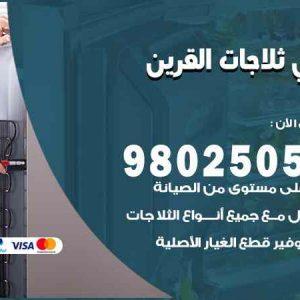 صيانة ثلاجات القرين / 98548488 / فني ثلاجات فريزات برادات القرين