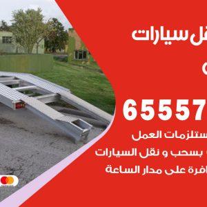 رقم ونش القيروان / 65557275 / ونش كرين سطحة نقل سحب انفاذ السيارات