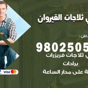 صيانة طباخات القيروان / 98548488 / فني تصليح طباخات القيروان بالكويت