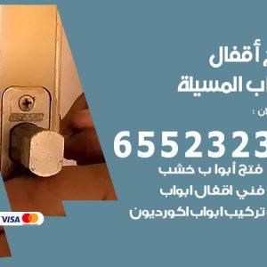 فتح اقفال المسيلة / 55566392 / فني مفاتيح نجار فتح ابواب بيان قفل باب