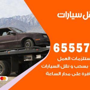 رقم ونش النسيم / 65557275 / ونش كرين سطحة نقل سحب انفاذ السيارات