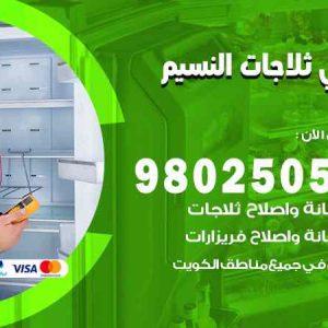 صيانة طباخات النسيم / 98548488 / فني تصليح طباخات النسيم بالكويت