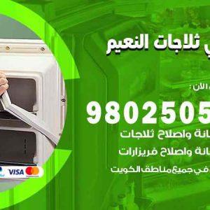 صيانة طباخات النعيم / 98548488 / فني تصليح طباخات النعيم بالكويت