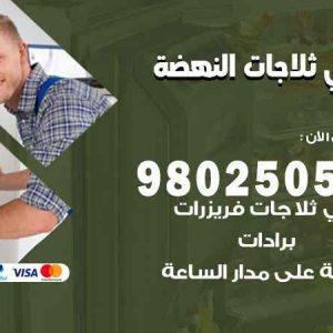 صيانة طباخات النهضة / 98548488 / فني تصليح طباخات النهضة بالكويت