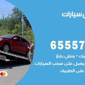 رقم ونش اليرموك / 65557275 / ونش كرين سطحة نقل سحب انفاذ السيارات