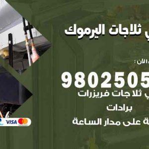 صيانة طباخات اليرموك / 98548488 / فني تصليح طباخات اليرموك بالكويت