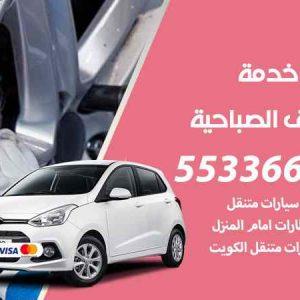 بنشر يجي البيت الصباحية / 55336600 / كراج كهرباء وبنشر متنقل الصباحية