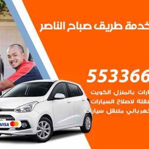 بنشر يجي البيت صباح الناصر / 55336600 / كراج كهرباء وبنشر متنقل صباح الناصر
