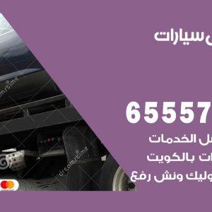 رقم ونش بيان / 65557275 / ونش كرين سطحة نقل سحب انفاذ السيارات