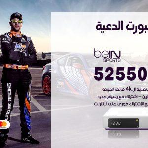 بي ان سبورت الدعية / 52550550 / مندوب شركة بي ان سبورت الدعية بالكويت