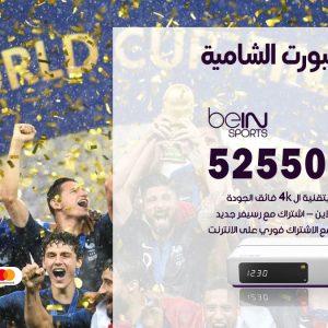 بي ان سبورت الشامية / 52550550 / مندوب شركة بي ان سبورت الشامية بالكويت