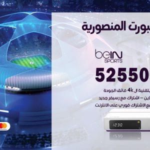 بي ان سبورت المنصورية / 52550550 / مندوب شركة بي ان سبورت المنصورية بالكويت
