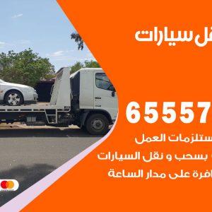 رقم ونش تيماء / 65557275 / ونش كرين سطحة نقل سحب انفاذ السيارات