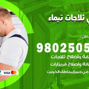 صيانة ثلاجات تيماء / 98548488 / فني ثلاجات فريزات برادات تيماء