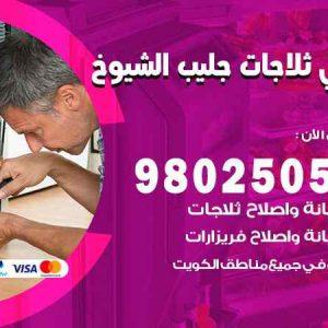 صيانة ثلاجات جليب الشيوخ / 98548488 / فني ثلاجات فريزات برادات جليب الشيوخ