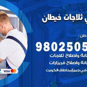 صيانة طباخات خيطان / 98548488 / فني تصليح طباخات خيطان بالكويت