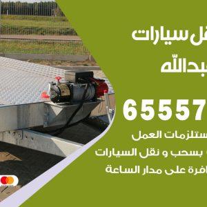 رقم ونش سعد العبد الله / 65557275 / ونش كرين سطحة نقل سحب انفاذ السيارات