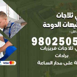 صيانة ثلاجات شاليهات الدوحة / 98548488 / فني ثلاجات فريزات برادات شاليهات الدوحة